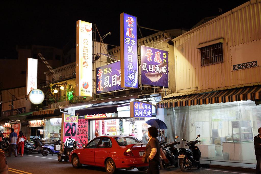 20151206-2台南葉鳳浮水魚羹 (1)