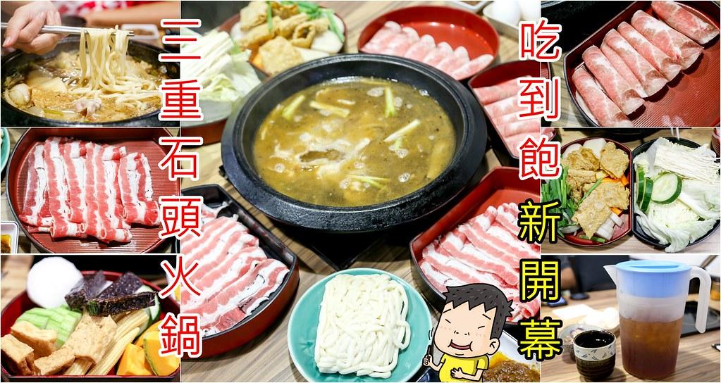 叻石鍋餐廳【新北市三重火鍋吃到飽】叻石鍋餐廳,石頭火鍋吃到飽,還有壽喜燒、新加坡叻沙鍋吃到飽