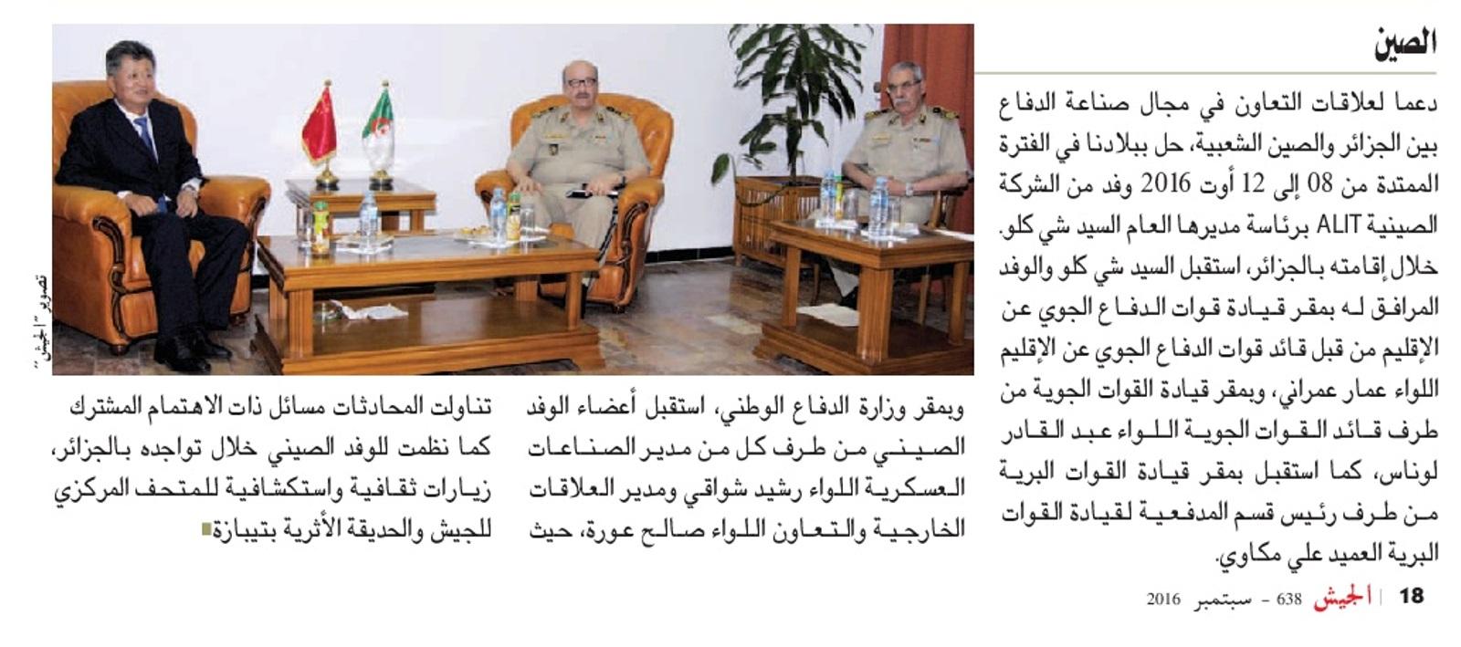 الجزائر : صلاحيات نائب وزير الدفاع الوطني - صفحة 5 30493506310_34648f2a0e_o