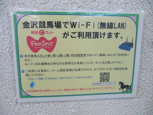 金沢競馬場のWi-Fi