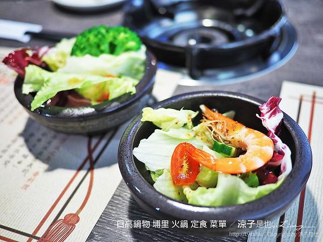 日高鍋物 埔里 火鍋 定食 菜單 14