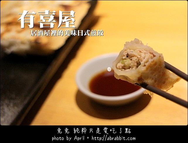 【熱血採訪】[台中]有喜屋--台中日式居酒屋與美味的日式煎餃@南區 公益路