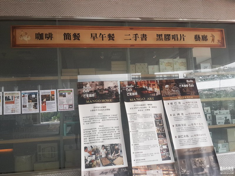 雲林芒果咖啡館05