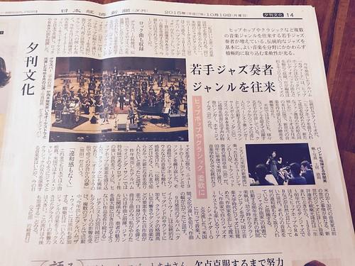 日経新聞夕刊 (2015.10.19)