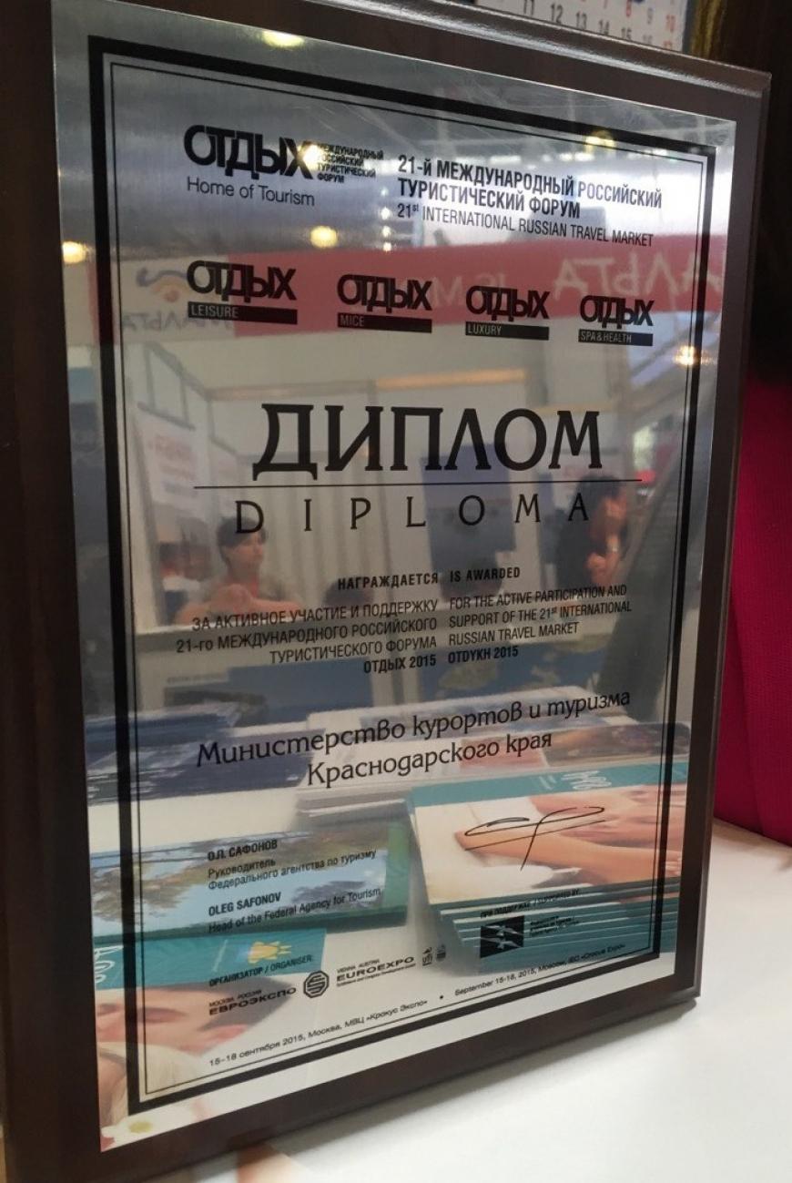 Дипломом за активное участие награждено министерство курортов и туризма Краснодарского края