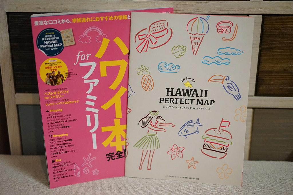 ハワイ本 for ファミリー完全版4