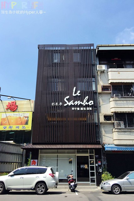 Le Samho杉禾亭早午餐烘焙 (1)