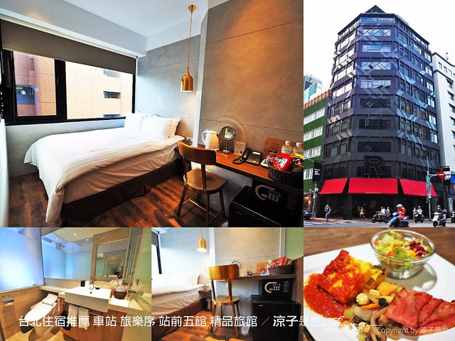 台北住宿推薦 車站 旅樂序 站前五館 精品旅館 168
