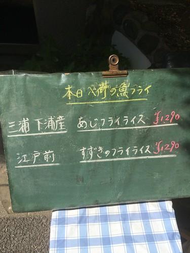 入舟_メニュー
