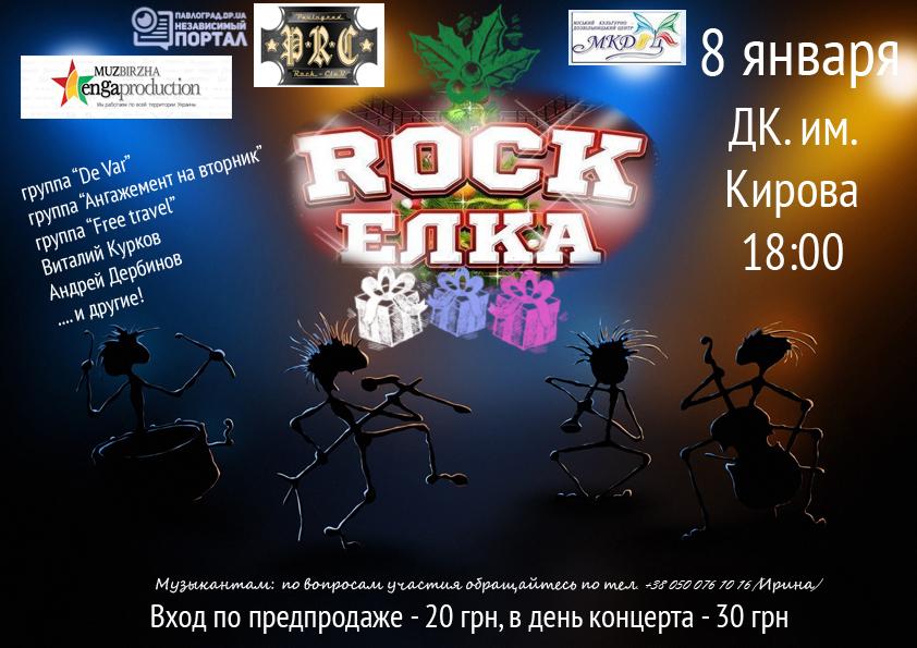 Афиша рок-концерт