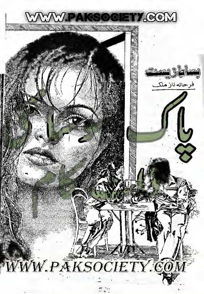 Bisat E Zeest  is a very well written complex script novel which depicts normal emotions and behaviour of human like love hate greed power and fear, writen by Farhana Naz Malik , Farhana Naz Malik is a very famous and popular specialy among female readers
