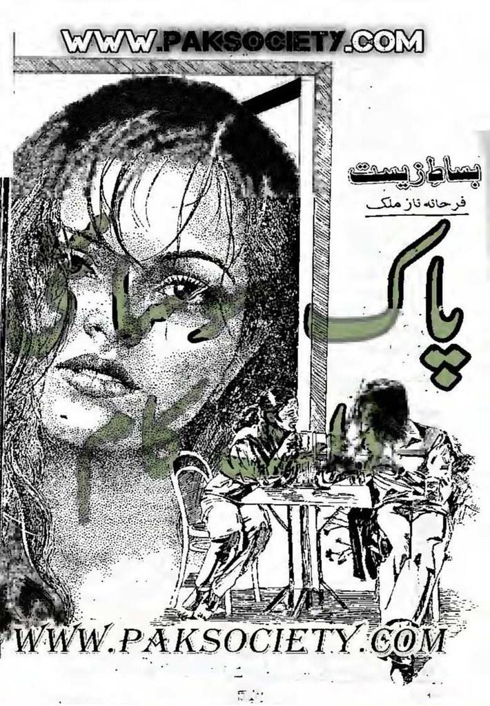 Bisat E Zeest Complete Novel By Farhana Naz Malik