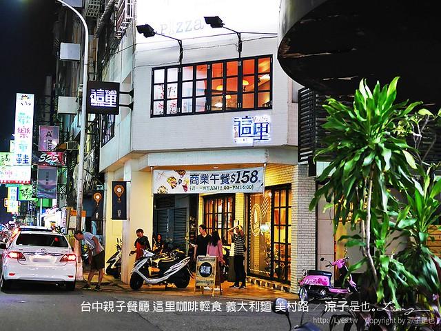 台中親子餐廳 這里咖啡輕食 義大利麵 美村路 28