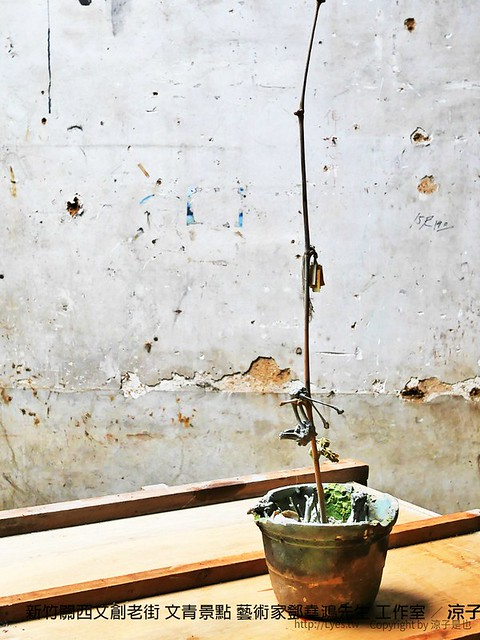 新竹關西文創老街 文青景點 藝術家鄧堯鴻先生 工作室 11
