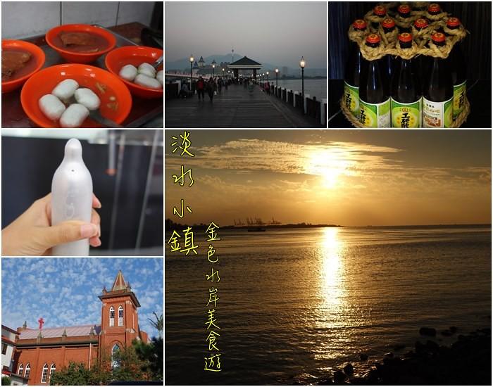 【新北淡水】金色水岸一日遊(不二衛生套、工研益壽多、淡水老街、漁人碼頭) @魚樂分享誌
