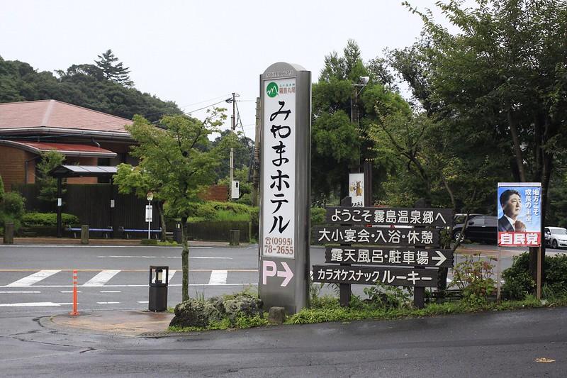 2015Kagoshima135