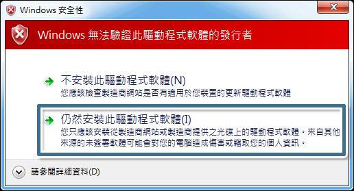 安裝 Helium Desktop 時請安裝它的專屬驅動程式