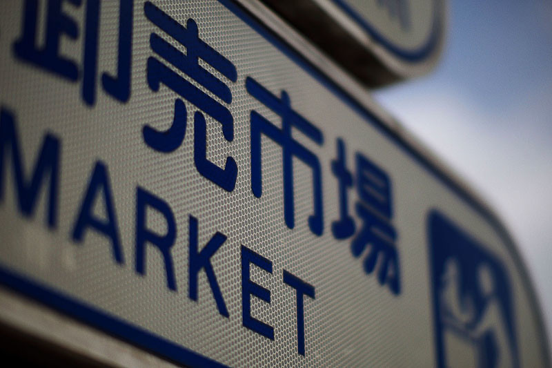 築地市場の写真