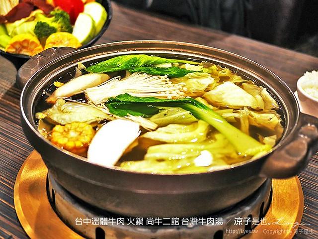 台中溫體牛肉 火鍋 尚牛二館 台灣牛肉湯 11