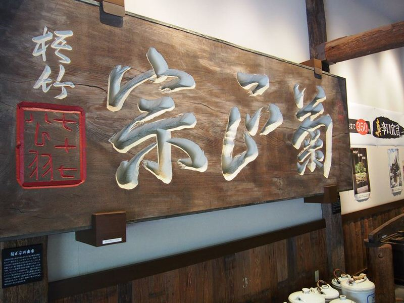 nada-gogo-japanese-sake8