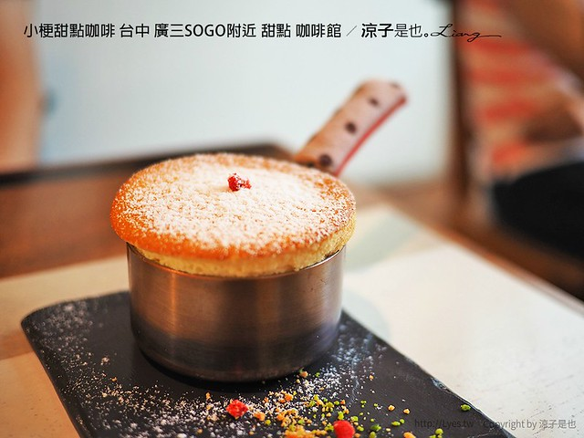 小梗甜點咖啡 台中 廣三SOGO附近 甜點 咖啡館 14