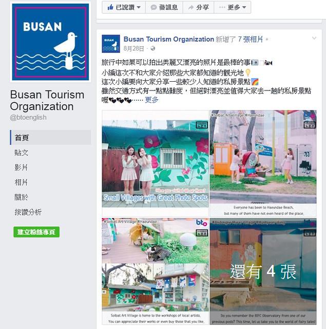 Busan粉絲團