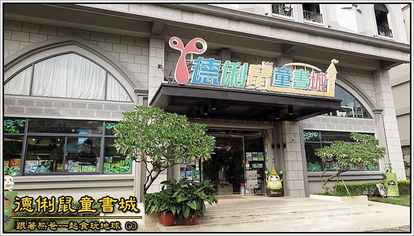 德俐鼠童書城 / 台中