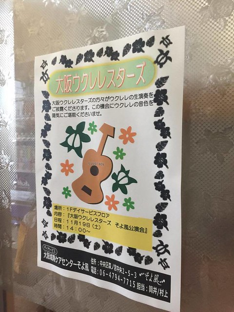 【ボランティア演奏会】森ノ宮大阪城南ケアセンターそよ風2016.11.19