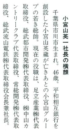 総武流山鉄道(流鉄) 小宮山英一社長2