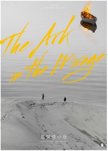 映画『蜃気楼の舟』海外版ポスター