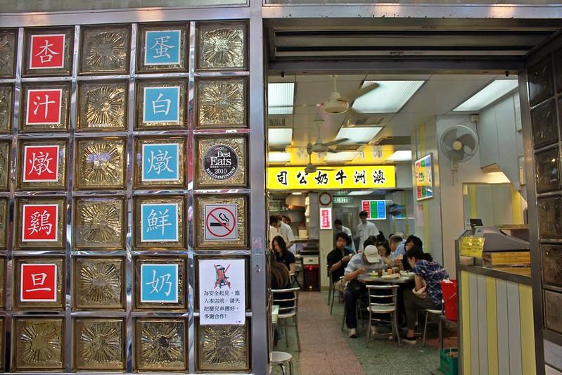 香港-必訪美食-佐敦站-17度C (6)