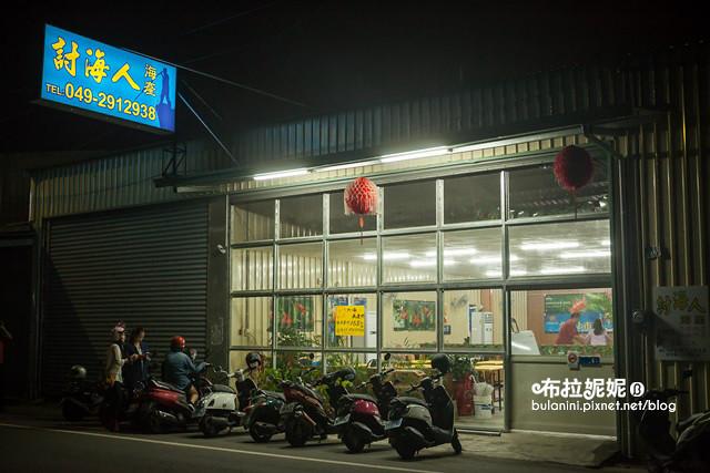 【南投埔里美食】過了這村就沒那店!平價活跳跳海鮮快炒@討海人海產店