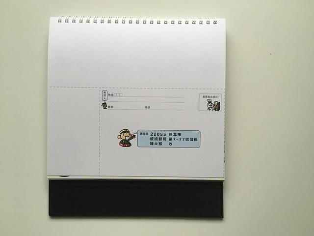 寫明信片給輔大猴@輔大猴fjumonkey桌曆(2016)
