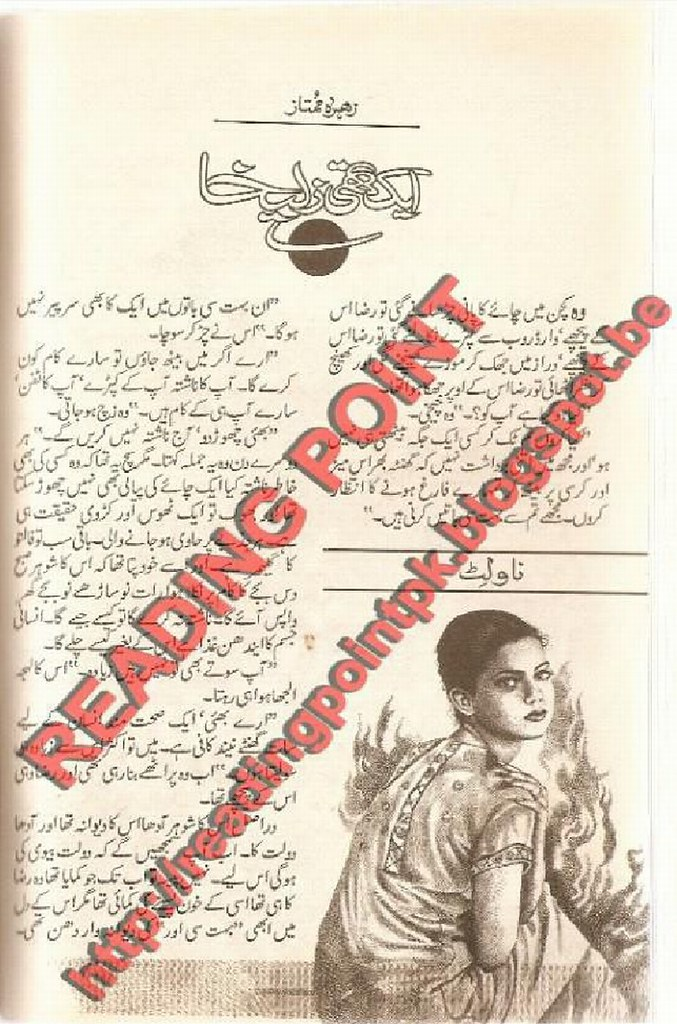 Aik Thi Zulaikha is a very well written complex script novel by Zohra Mumtaz which depicts normal emotions and behaviour of human like love hate greed power and fear , Zohra Mumtaz is a very famous and popular specialy among female readers
