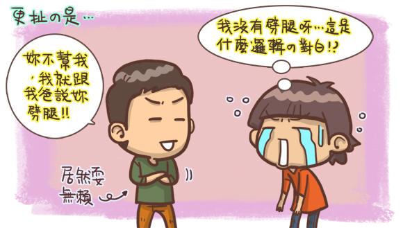 港台婚姻生活圖文3