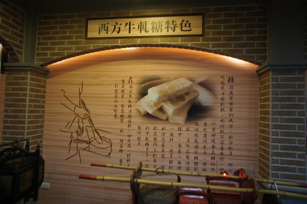 新北市土城區牛軋糖創意博物館 (19)