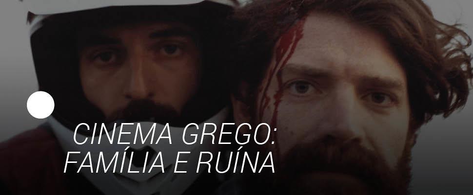 Cinema Grego