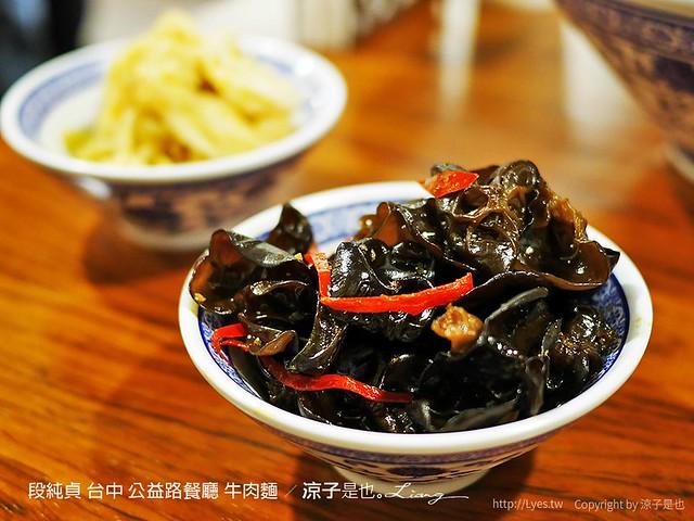 段純貞 台中 公益路餐廳 牛肉麵 14