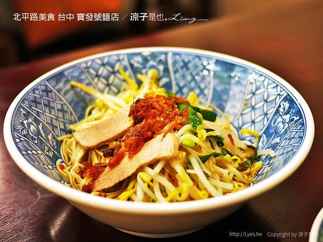 北平路美食 台中 寶發號麵店 12
