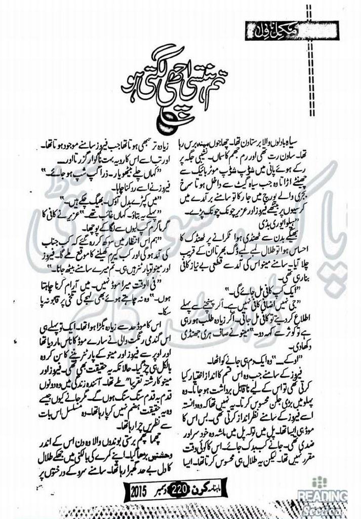 Tum Hansti Achi Lagti Ho Complete Novel By Zarnain Arzoo