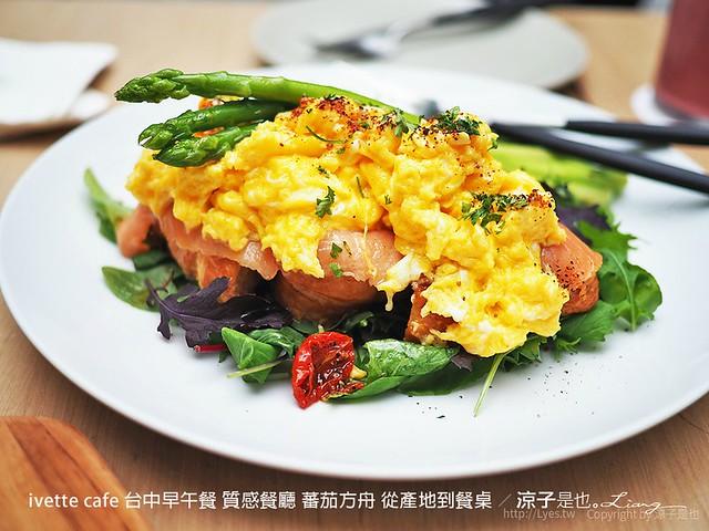 ivette cafe 台中早午餐 質感餐廳 蕃茄方舟 從產地到餐桌 120