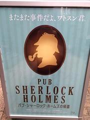 パブ・シャーロック・ホームズの帰還