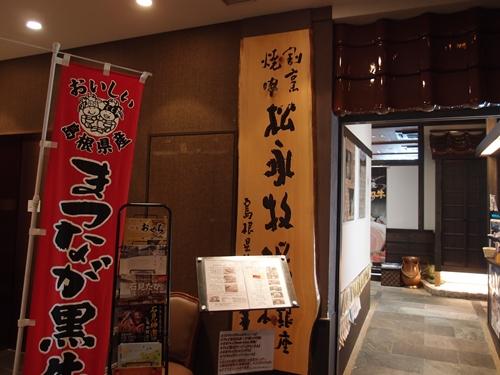 matsunagabokujo005