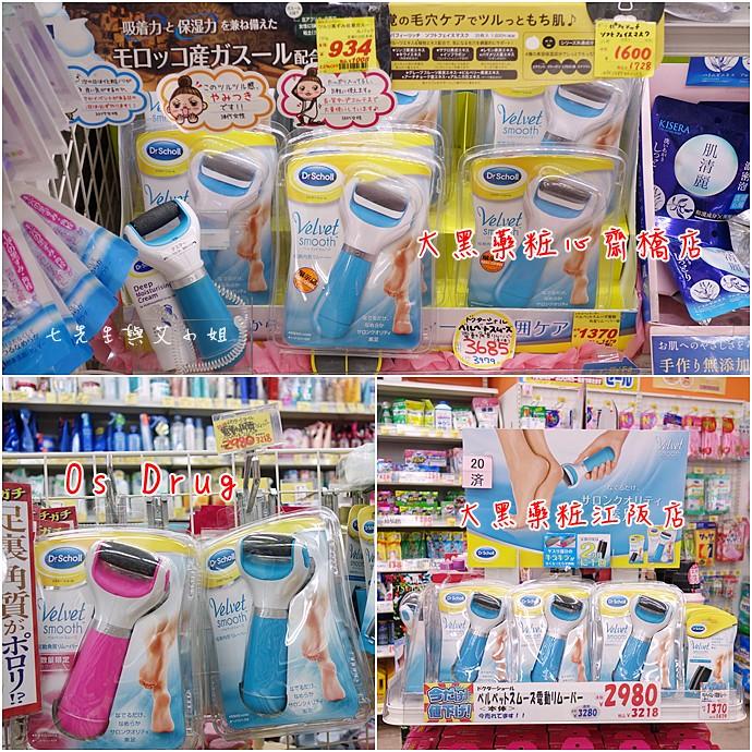 29 日本東京大阪旅遊必買藥粧、伴手禮分享 ~ 日本東京大阪旅遊購物