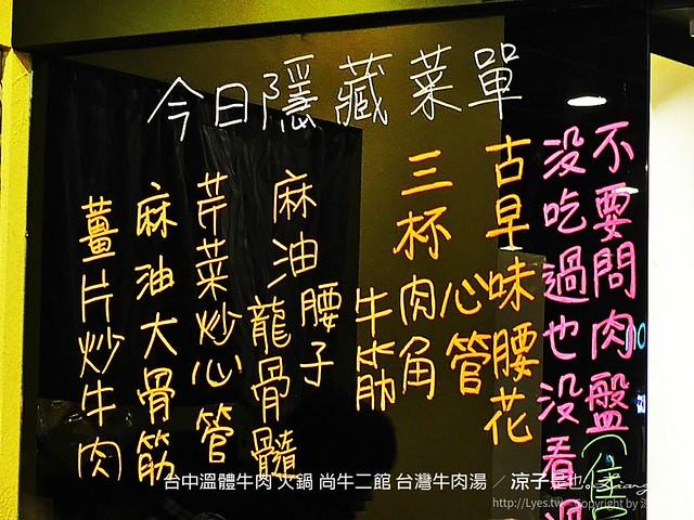 台中溫體牛肉 火鍋 尚二牛館 26