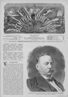 Всемирная иллюстрация 1870_141
