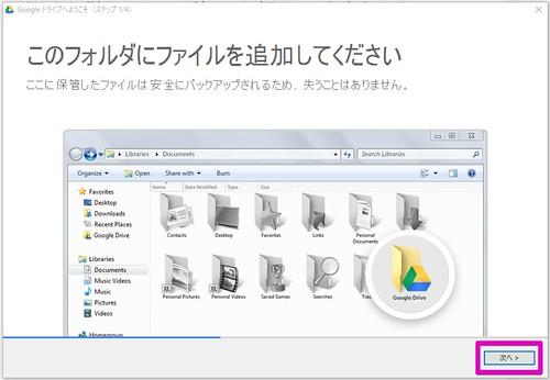 Google ドライブへようこそ(ステップ 1_4) 2015-09-04 15.58.39