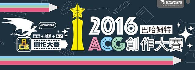 2016巴哈姆特ACG創作大賽