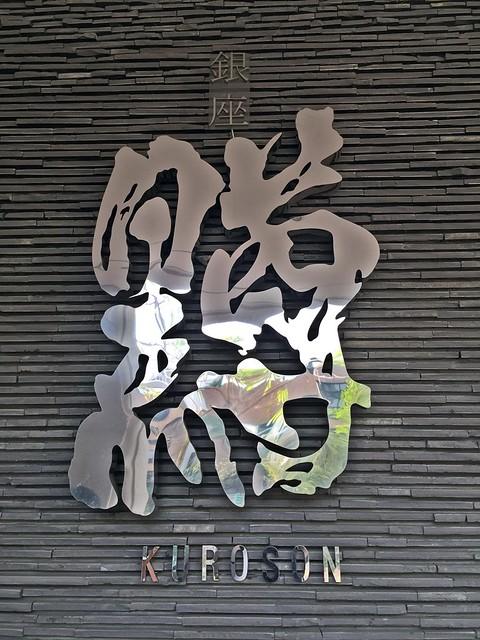 Ginza Kuroson