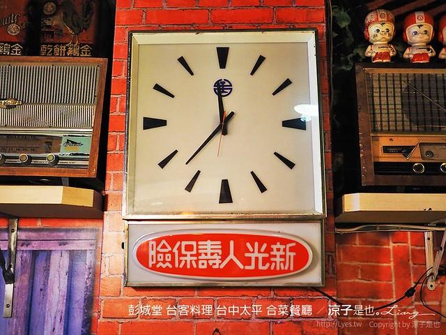 彭城堂 台客料理 台中太平 合菜餐廳 16